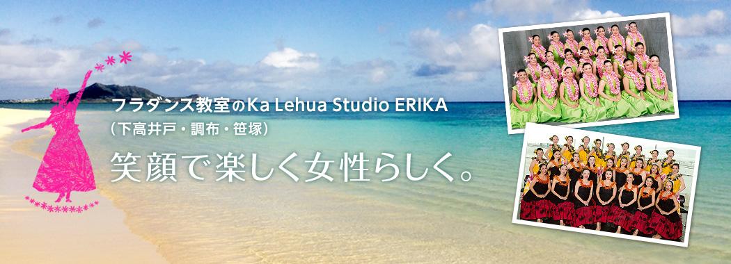 フラダンス教室のKa Lehua Studio ERIKA(下高井戸・調布・笹塚)笑顔で楽しく女性らしく。
