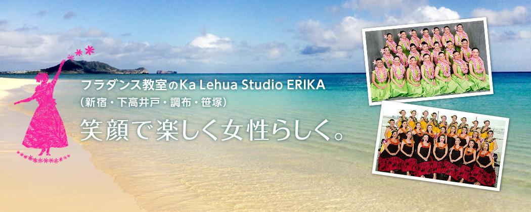 フラダンス教室のKa Lehua Studio ERIKA(新宿・下高井戸・調布・笹塚)笑顔で楽しく女性らしく。