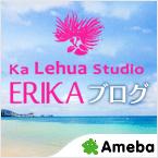 カ・レフア・スタジオ エリカ ブログ