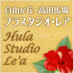 自由が丘・高田馬場のフラダンス教室「フラスタジオ・レア」