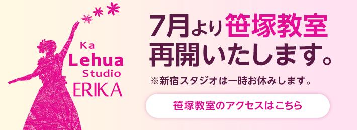 7月より笹塚教室再開いたします。 ※新宿スタジオは一時お休みします。