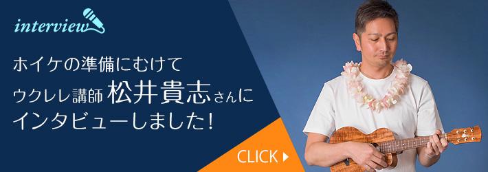 ホイケの準備にむけてウクレレ講師 松井貴志さんにインタビューしました!