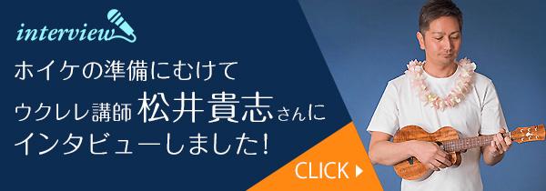 ウクレレ講師 松井貴志さんインタビュー