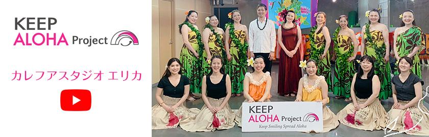 KEEP ALOHA Project カレフアスタジオ エリカ