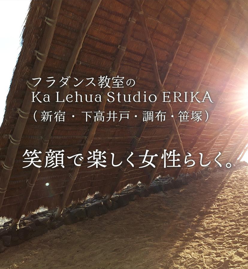 フラダンス教室のKa Lehua Studio ERIKA(新宿・下高井戸・調布・笹塚)笑顔で楽しく女性らしく